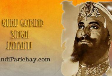 गुरु गोविन्द सिंह की जीवनी
