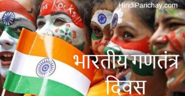 भारतीय गणतंत्र दिवस का महत्व और निबंध