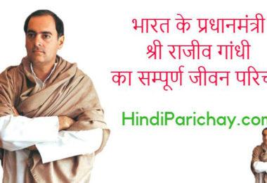 राजीव गांधी का जीवन परिचय