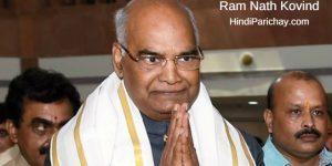 राम नाथ कोविंद का जीवन परिचय