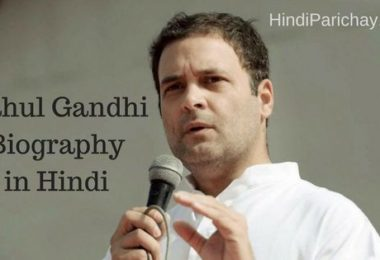 राहुल गांधी का जीवन परिचय