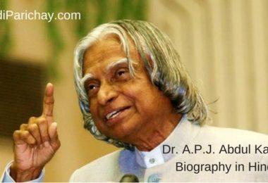 एपीजे अब्दुल कलामका जीवन परिचय