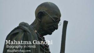 महात्मा गांधी का जीवन परिचय - (02 अक्टूबर 1869 - 30 जनवरी 1948)