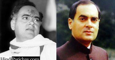 Rajiv Gandhi Images