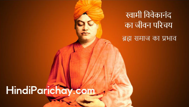 Swami Vivekananda Biography in Hindi