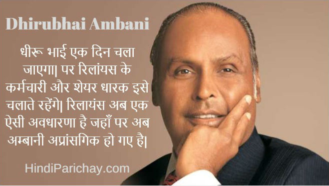 Dhirubhai Ambani Best Quotes in Hindi
