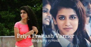 प्रिया प्रकाश वारियर का जीवन परिचय