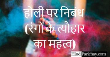 होली पर निबंध हिंदी में