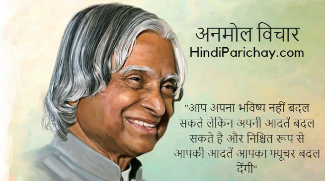 APJ Abdul Kalam Quotes in Hindi with Pictures