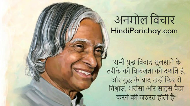 Apj Abdul Kalam Inspirational Quotes in Hindi For Students