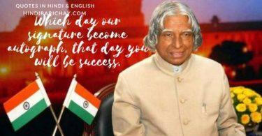 BestAPJ Abdul Kalam Quotes in Hindi and English