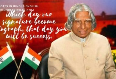 Best APJ Abdul Kalam Quotes in Hindi and English