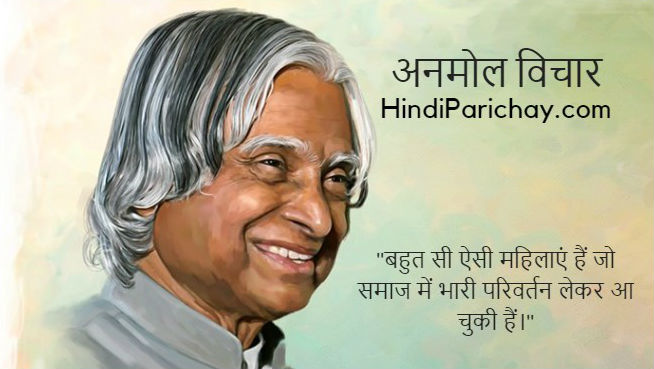 Best Abdul Kalam Quotes For Success in Hindi