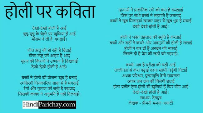 Best Poem on Holi in Hindi For School Students