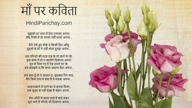 Best Poems on Mom in Hindi
