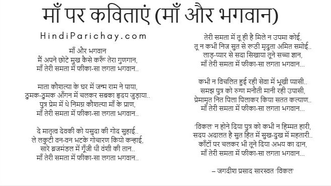 Happy Mothers Day Speech in Hindi