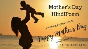 मेरी प्यारी माँ पर कविताएं - Heart Touching Poems on Mom in Hindi