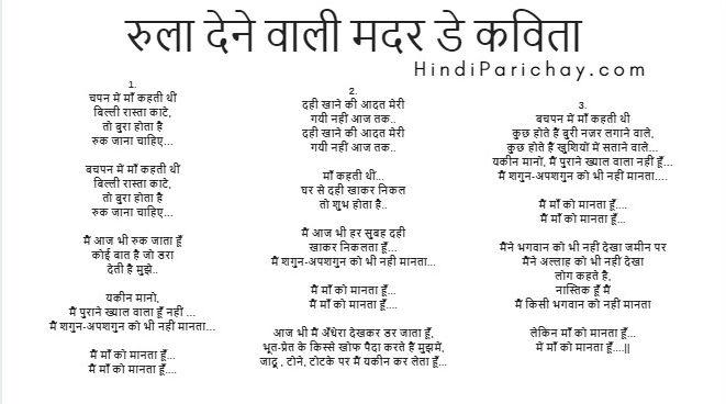 माँ पर कविताएं - Best Heart Touching Poems on