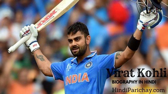 Indian Cricketer Virat Kohli Biography in Hindi