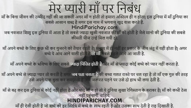 Mother Day Essay in Hindi For School Students