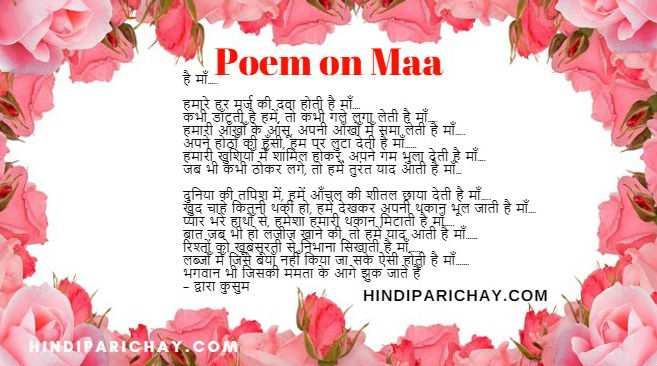 Popular Hindi Poem on Maa Ki Mamta