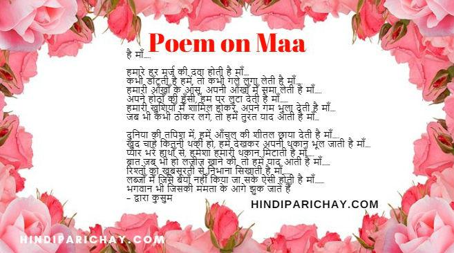 Popular Hindi Poem on Maa Ki Mamta