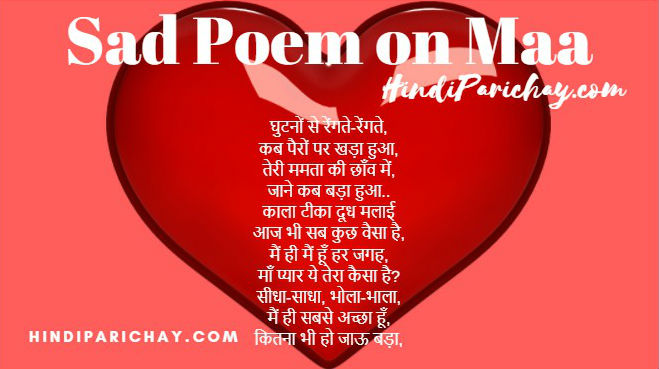 Sad Poem on Maa in Hindi For Class 1