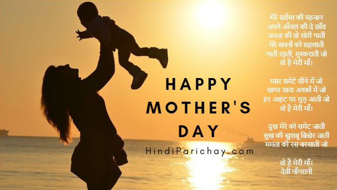 Short Essay on Mother Day in Hindi