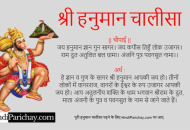 Shree Hanuman Chalisa in Hindi Free Download