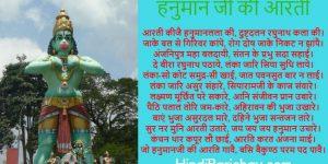 Hanuman Aarti in Hindi Language