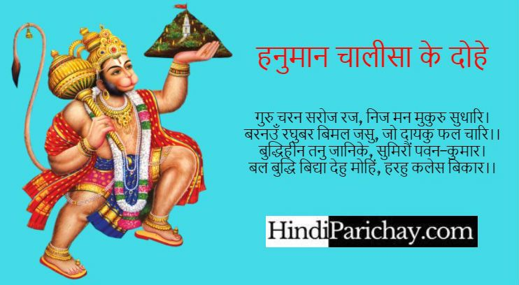 Shri Hanuman Chalisa in Hindi Free Download