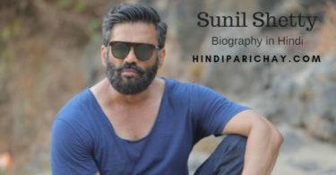 सुनील शेट्टी का जीवन परिचय