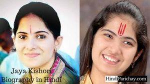 जया किशोरी का जीवन परिचय - पति, शिक्षा, कथा, भजन सहित पूरी जानकारी हिंदी में