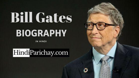 बिल गेट्स का जीवन परिचय, शिक्षा अथवा सफलता की कहानी 1
