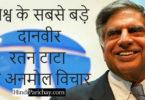 रतन टाटा के अनमोल विचार