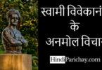 स्वामी विवेकानंद के अनमोल विचार