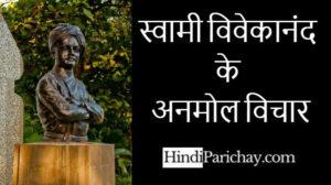 स्वामी विवेकानंद के अनमोल विचार जो कर देंगे आपको प्रेरित