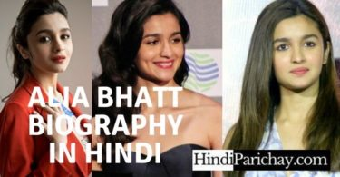 Alia Bhatt Biography in Hindi Language