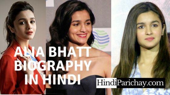 Alia Bhatt Biography in Hindi Language