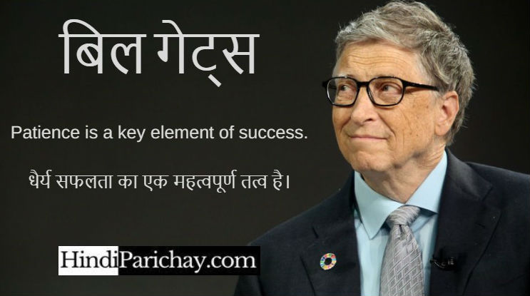 Bill Gates Quotes In Hindi For Motivation And Inspirational