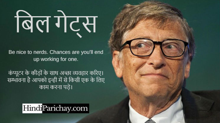 Bill Gates Success Quotes in HindiFor Students