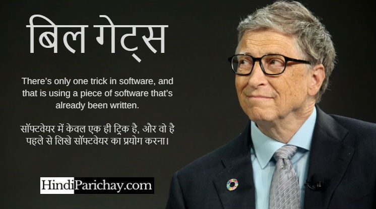 Bill Gates Thoughts in Hindi For Students
