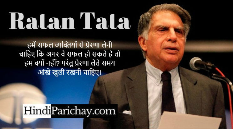 Inspirational Quotes by Ratan Tata in Hindi