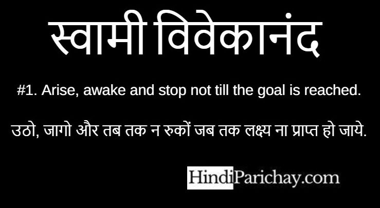 Motivational Quotes on Success by Swami Vivekananda in Hindi