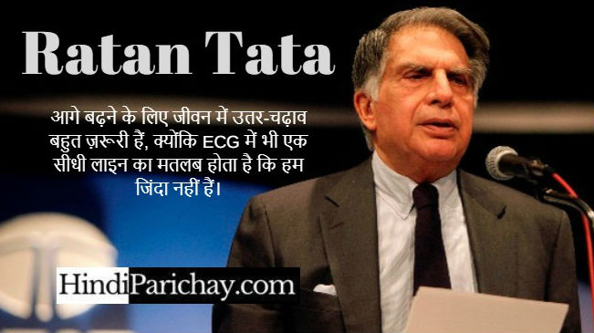 Ratan TATA Inspirational Quotes in Hindi