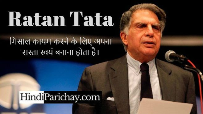 Ratan TaTa Quotes in Hindi For Students