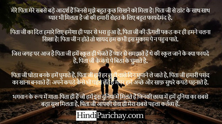 Short Essay on my Father in Hindi