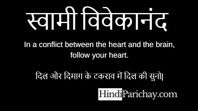 Swami Vivekananda Thoughts on Success in Hindi