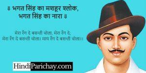 शहीद भगत सिंह के विचार