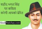 शहीद भगत सिंह पर कविता हिंदी में